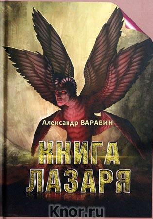 "Александр Варавин ""Книга Лазаря"""