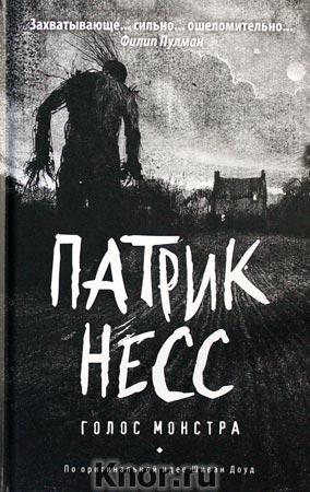 """Патрик Несс """"Голос монстра: роман"""""""