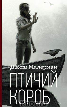 """Джош Малерман """"Птичий короб"""" Серия """"Кино"""""""