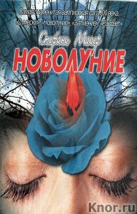 """Аудиокнига. Стефани Майер """"Новолуние"""" Серия """"Аудиокнига"""""""