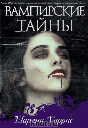 "Шарлин Харрис ""Вампирские тайны"" Серия ""Вампирские тайны"""