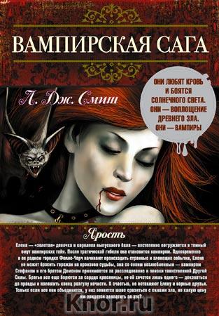 """Л. Дж. Смит """"Вампирская сага"""" Серия """"Дневники вампира. Комплект из 4-х книг"""""""