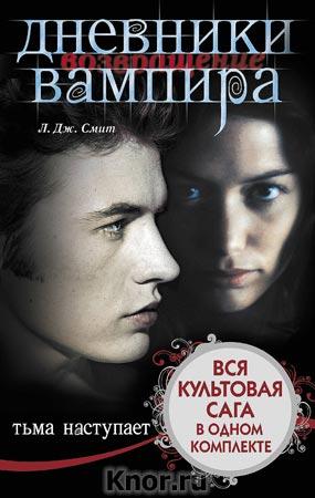 "Л. Дж. Смит ""Дневники вампира"""