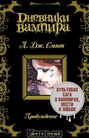 """Л. Дж. Смит """"Дневники вампира"""" Серия """"Дневники вампира"""" Pocket-book"""