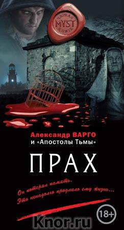 "Александр Варго ""Прах"" Серия ""MYST. Черная книга 18+"""