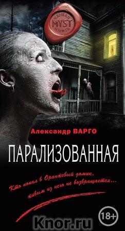 """Александр Варго """"Парализованная"""" Серия """"MYST. Черная книга 18+"""""""