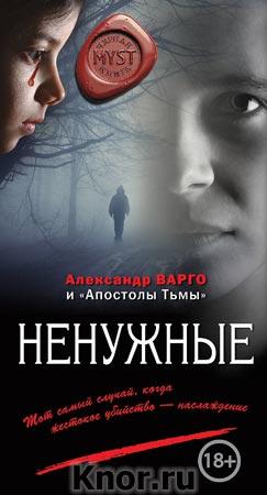 """Александр Варго """"Ненужные"""" Серия """"MYST. Черная книга 18+"""""""