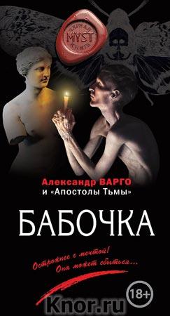 "Александр Варго ""Бабочка"" Серия ""MYST. Черная книга 18+"""