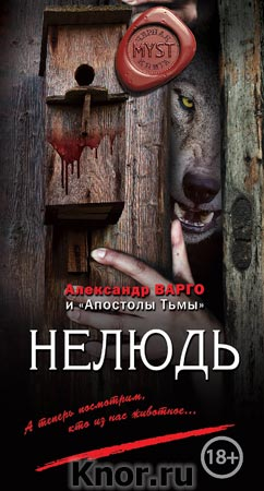 "Александр Варго ""Нелюдь"" Серия ""MYST. Черная книга 18+"""