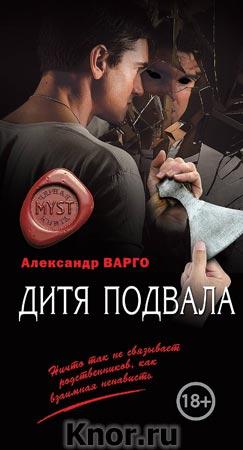 "Александр Варго ""Дитя подвала"" Серия ""MYST. Черная книга 18+"""