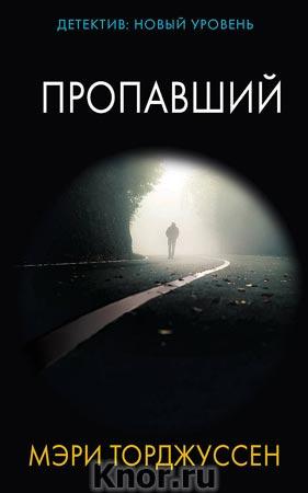 """Мэри Торджуссен """"Пропавший"""" Серия """"Психологический триллер"""" Pocket-book"""