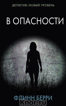 """Флинн Берри """"В опасности"""" Серия """"Психологический триллер"""" Pocket-book"""