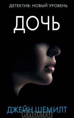 """Джейн Шемилт """"Дочь"""" Серия """"Психологический триллер"""" Pocket-book"""
