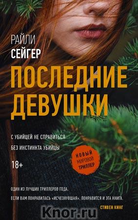 """Райли Сейгер """"Последние Девушки"""" Серия """"Новый мировой триллер"""""""