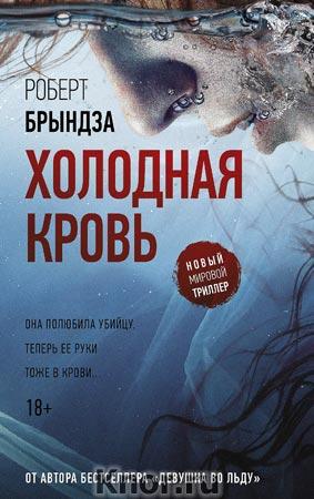 """Роберт Брындза """"Холодная кровь"""" Серия """"Новый мировой триллер"""""""
