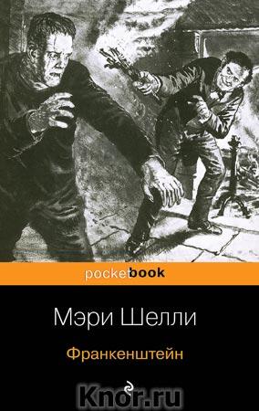"Мэри Шелли ""Франкенштейн"" Серия ""Pocket book"" Pocket-book"