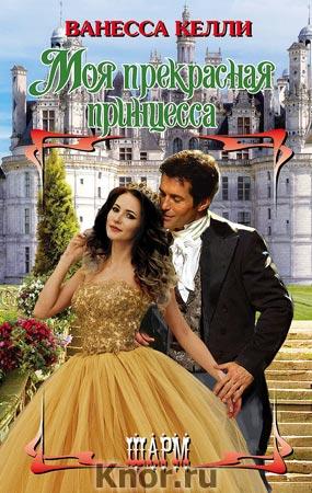 """Ванесса Келли """"Моя прекрасная принцесса"""" Серия """"Шарм"""""""