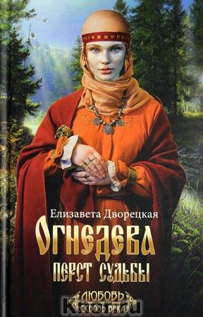 """Елизавета Дворецкая """"Огнедева: Перст судьбы"""""""