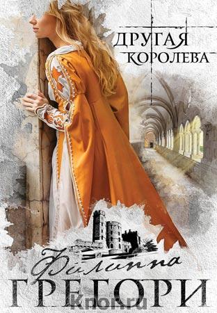 """Филиппа Грегори """"Другая королева"""" Серия """"Любовь королей"""""""
