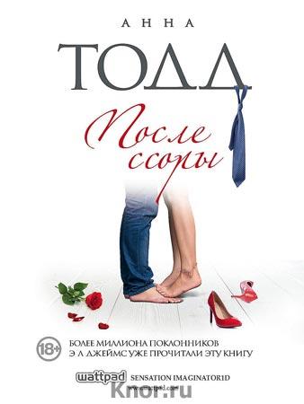 """Анна Тодд """"После ссоры"""" Серия """"Модное чтение"""" Pocket-book"""