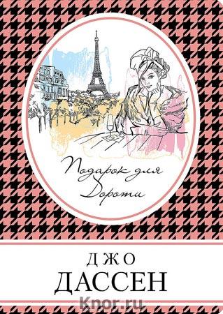 """Джо Дассен """"Подарок для Дороти"""" Серия """"Книга в сумочку"""" Pocket-book"""