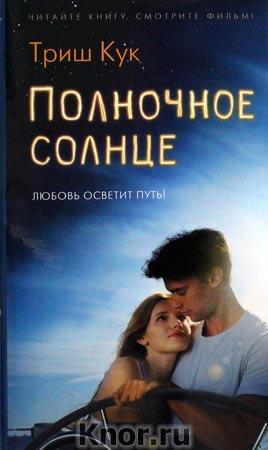 """Триш Кук """"Полночное солнце"""" Серия """"Азбука-бестселлер"""""""