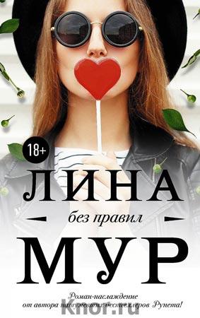 """Лина Мур """"Без правил"""" Серия """"Неправильная любовь"""""""