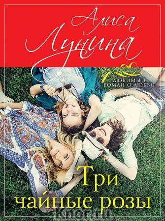 """Алиса Лунина """"Три чайные розы"""" Серия """"Любимый роман о любви"""" Pocket-book"""