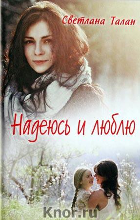 """Светлана Талан """"Надеюсь и люблю"""""""