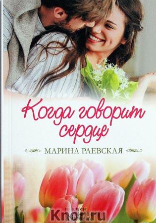 """Марина Раевская """"Когда говорит сердце"""""""