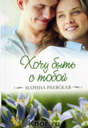"""Марина Раевская """"Хочу быть с тобой"""""""