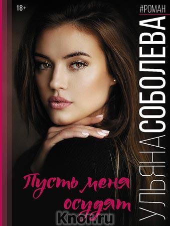 """Ульяна Соболева """"Пусть меня осудят"""" Серия """"Хэштег-роман"""""""