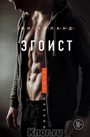 """Ви Киланд """"Эгоист"""" Серия """"Modern Love"""""""