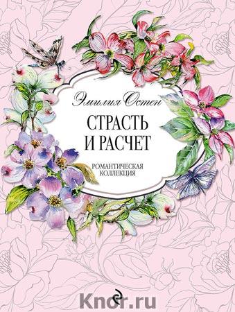 """Эмилия Остен """"Страсть и расчёт"""" Серия """"Романтическая коллекция"""" Pocket-book"""