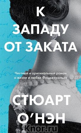 """Стюарт О'Нэн """"К западу от заката"""" Серия """"Гениальные любовники"""""""