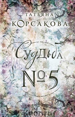 """Татьяна Корсакова """"Судьба № 5"""" Серия """"Королева любовного романа"""" Pocket-book"""