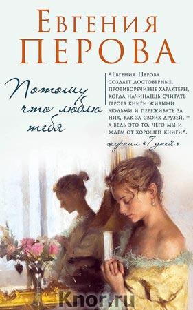 """Евгения Перова """"Потому что люблю тебя"""" Серия """"Счастье мое, постой!"""" Pocket-book"""