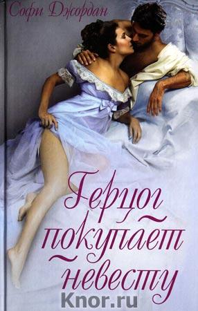 """Софи Джордан """"Герцог покупает невесту"""""""
