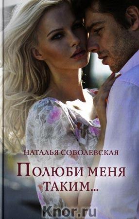 """Наталья Соболевская """"Полюби меня таким"""""""
