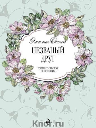 """Эмилия Остен """"Незваный друг"""" Серия """"Романтическая коллекция"""" Pocket-book"""