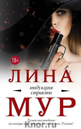 """Лина Мур """"Индукция страсти"""" Серия """"Неправильная любовь"""""""