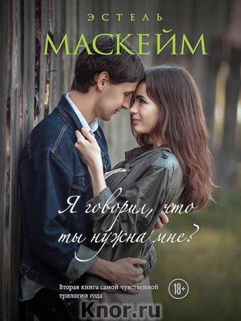"""Эстель Маскейм """"Я говорил, что ты нужна мне?"""" Серия """"Модное чтение"""" Pocket-book"""