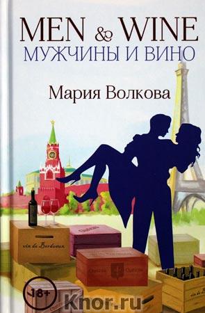 """Мария Волкова """"Men & Wine. Мужчины и вино"""""""