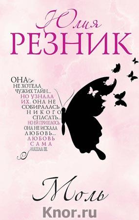 "Юлия Резник ""Моль"" Серия ""Территория любви"" Pocket-book"