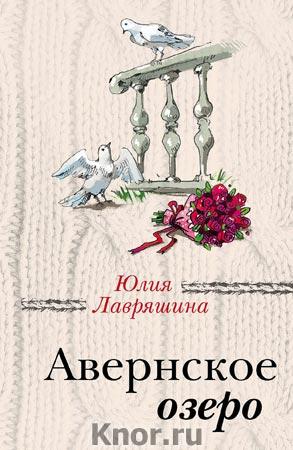 """Юлия Лавряшина """"Авернское озеро"""" Серия """"За чужими окнами"""" Pocket-book"""