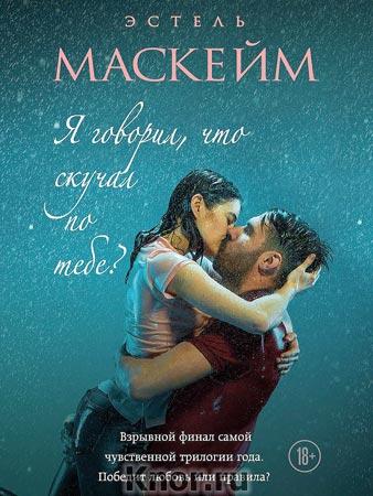 """Эстель Маскейм """"Я говорил, что скучал по тебе?"""" Серия """"Модное чтение"""" Pocket-book"""