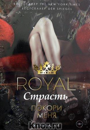 """Женива Ли """"Royal Страсть: Покори меня"""""""