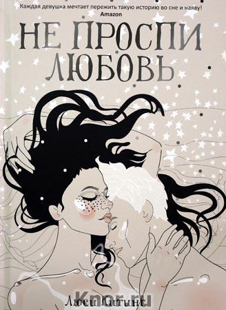 """Люси Китинг """"Не проспи любовь"""" Серия """"Рядом с тобой"""""""