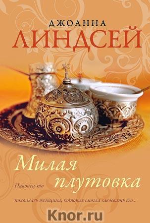 """Джоанна Линдсей """"Милая плутовка"""" Серия """"Королева любовного романа"""" Pocket-book"""