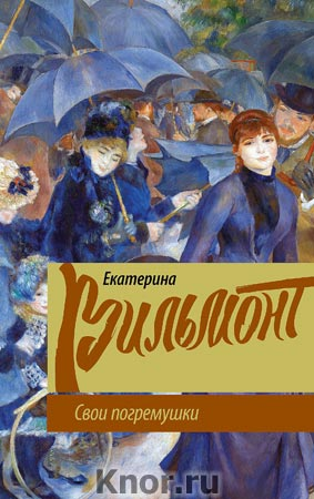 """Екатерина Вильмонт """"Свои погремушки"""""""